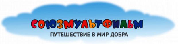 """Заставка """"Союзмультфильма"""""""