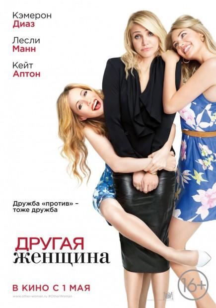 """Постер к фильму """"Другая женщина"""""""