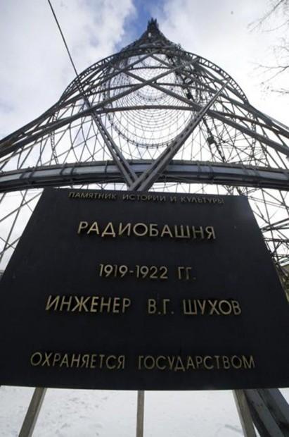 Шаболовская радиобашня
