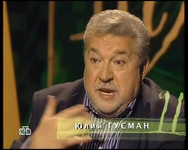 Юлий Гусман