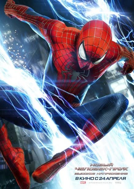 """Постер к фильму """"Новый Человек-паук: высокое напряжение"""""""