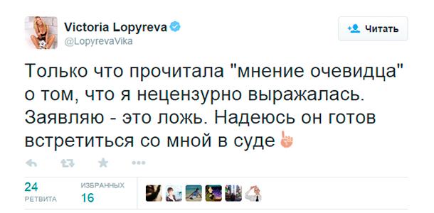 Виктория Лопырева прокомментировала слова очевидца