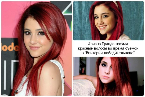 Ариана Гранде с красными волосами