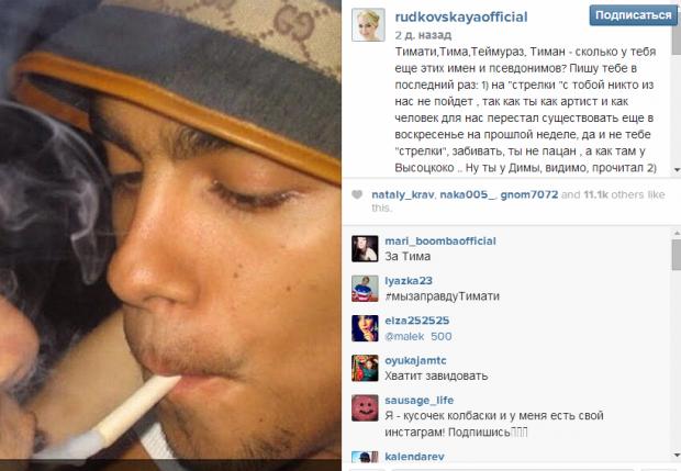 Инстаграм Рудковской (на снимке - Тимати)
