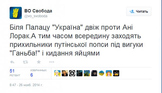 """Твиттер """"Свободы"""""""