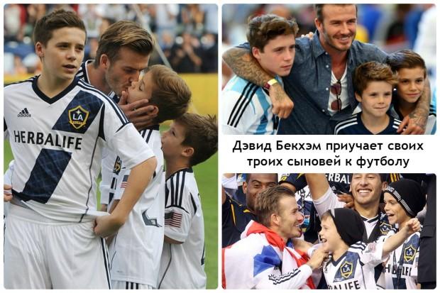 Дэвид Бекхэм приучает своих троих сыновей к футболу