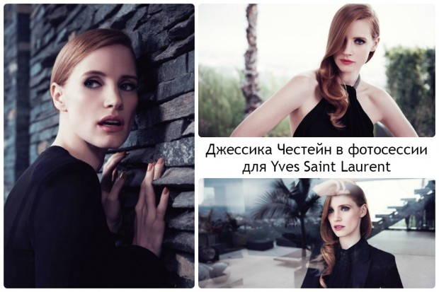 Джессика Честейн для Yves Saint Laurent