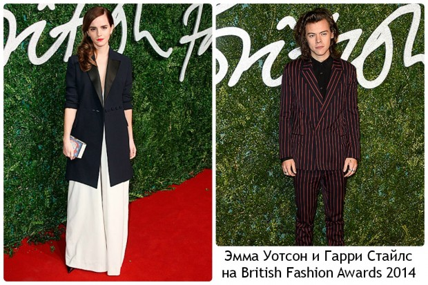 Эмма Уотсон и Гарри Стайлс на British Fashion Awards 2014