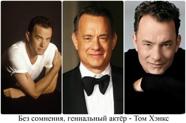 Гениальный актёр Том Хэнкс