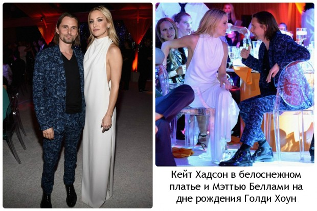 Кейт Хадсон в белоснежном платье и Мэттью Беллами на дне рождения Голди Хоун