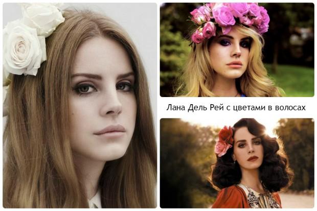 Лана Дель Рей с цветами в волосах