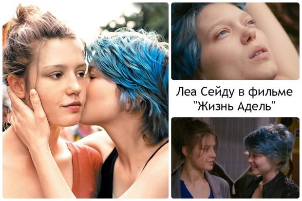 Леа Сейду в фильме Жизнь Адель