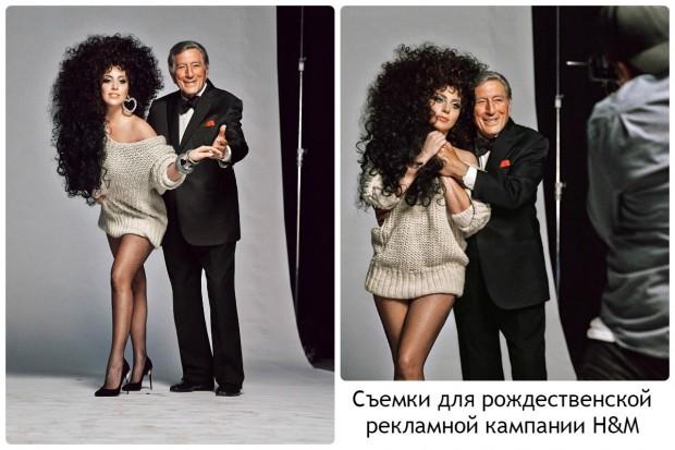 Леди Гага и Тони Беннетт в фотосессии для H&M