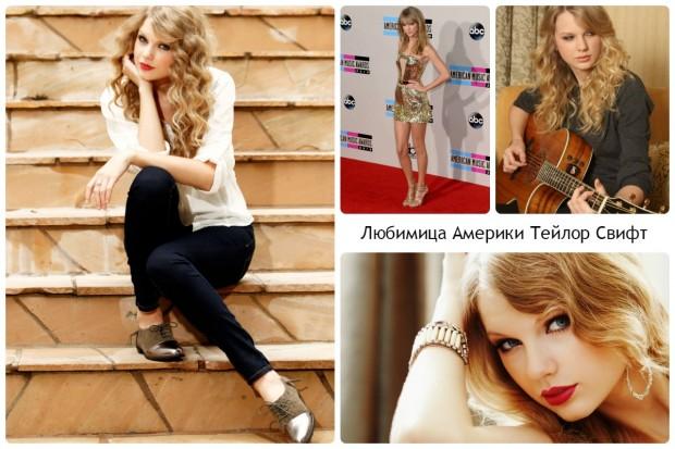 Любимица Америки Тейлор Свифт