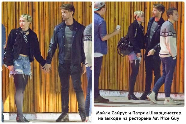 Майли Сайрус и Патрик Шварценеггер  на выходе из ресторана Mr. Nice Guy
