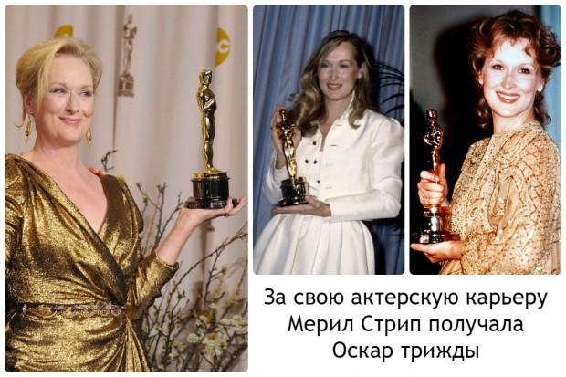 Мерил Стрип и ее Оскары