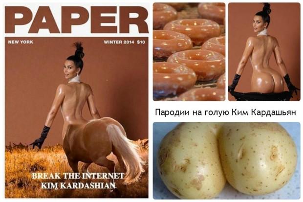Пародии на голую Ким Кардашьян