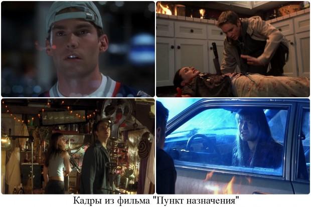 """Кадры из """"Пункта назначения"""""""
