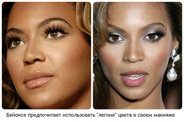Бейонсе предпочитает использовать легкие цвета в своем макияже