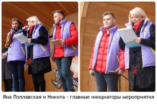 Яна Поплавская и Никита - главные инициаторы мероприятия