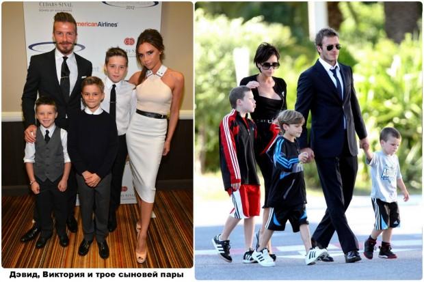 Дэвид, Виктория и трое сыновей парочки