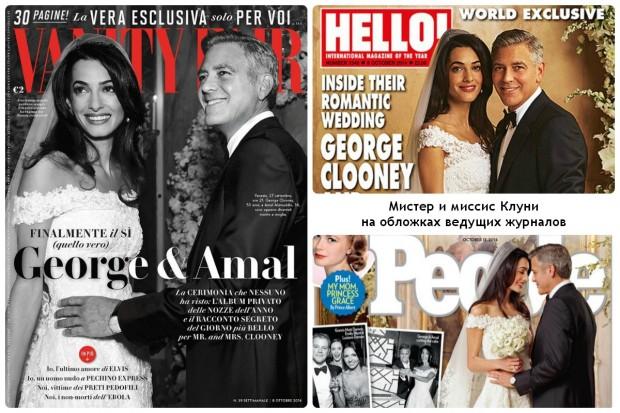 Джордж Клуни и Амаль Амалуддин на обложках журналов