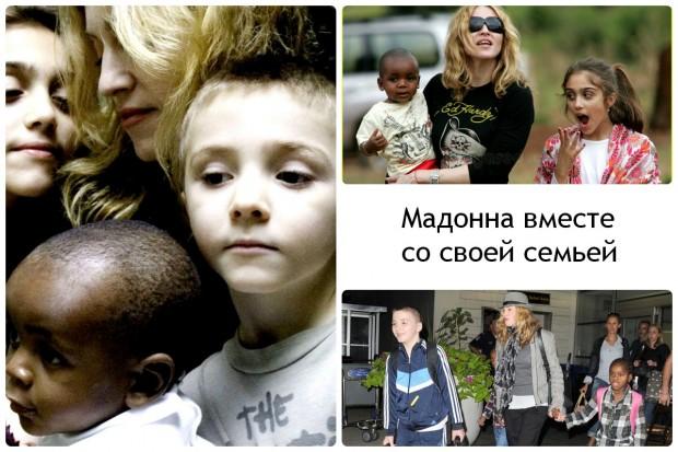 Мадонна вместе со своей семьей