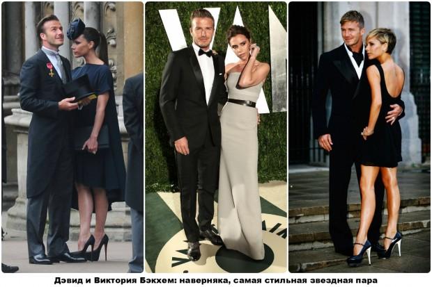 Наверное, самая стильная пара в мире