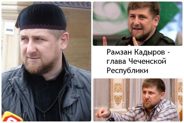 Рамзан Кадыров - глава Чеченской Руспублики