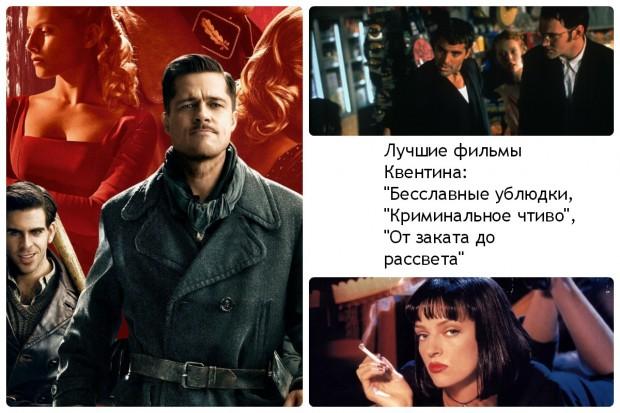 Лучшие фильмы Квентина