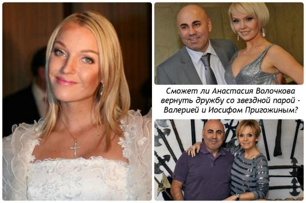 Сможет ли Анастасия Волочкова вернуть дружбу со звездной парой - Валерией и Иосифом Пригожиным