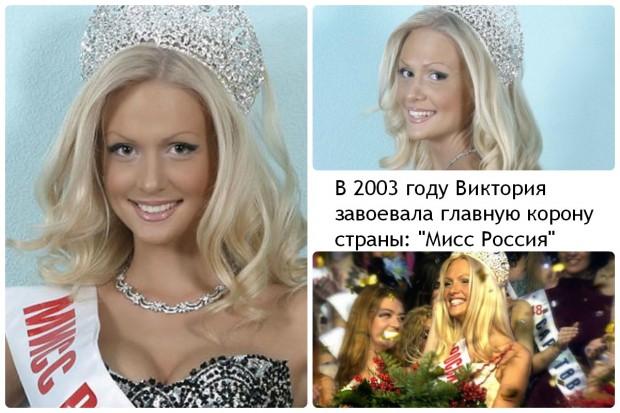 """В 2003 году Виктория завоевала главную корону страны: """"Мисс Россия"""""""