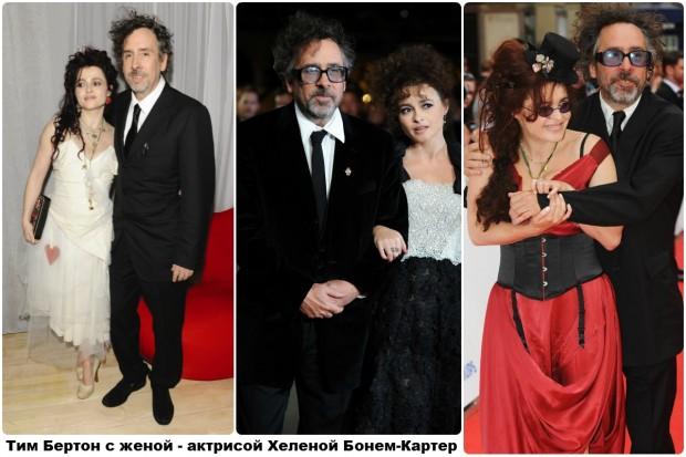 Тим Бертон и его жена, Хелена Бонем-Картер