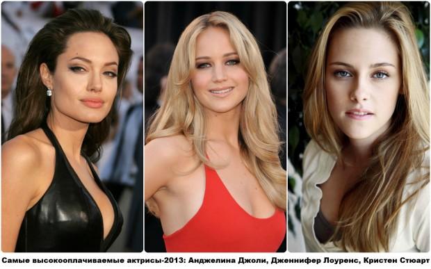3 самых высокооплачиваемых актрисы 2013 года