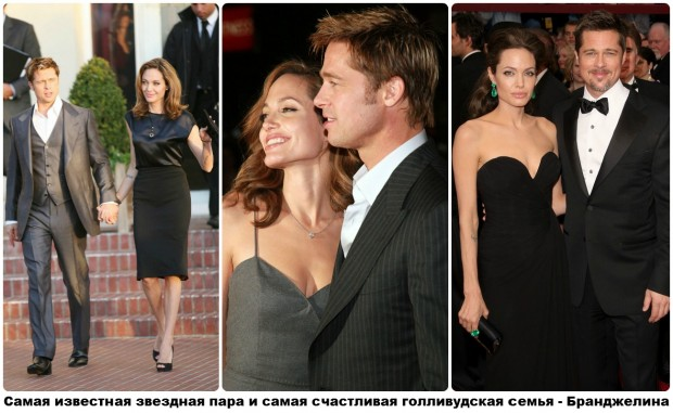 Самая известная и самая обсуждаемая звездная пара - Брэд и Анджелина