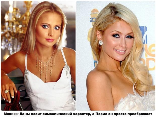 Макияж Даны Борисовой и Пэрис Хилтон