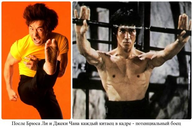 Все китайцы в фильмах - мастера единоборств