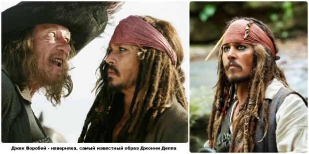 Один из лучших образов в кино за последние 10 лет - капитан Джек Воробей