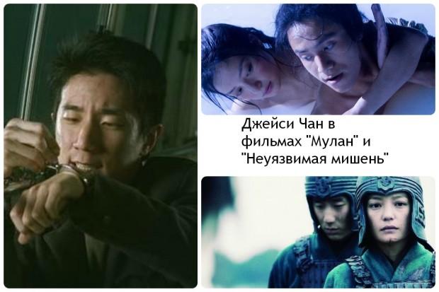 """Джейси Чан в фильмах """"Мулан"""" и """"Неуязвимая мишень"""""""