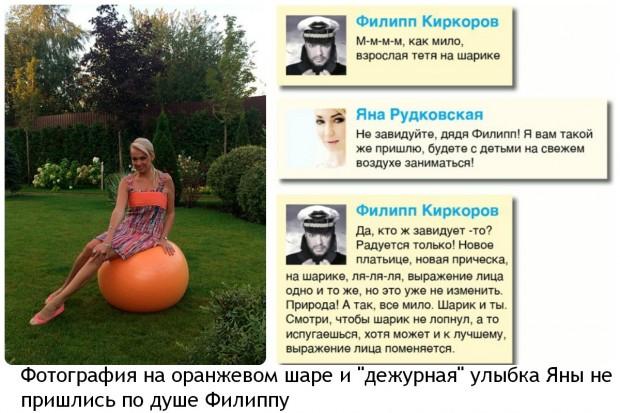 """Фотография на оранжевом шаре и """"дежурная улыбка"""" Яны не пришлись по душе Филиппу"""