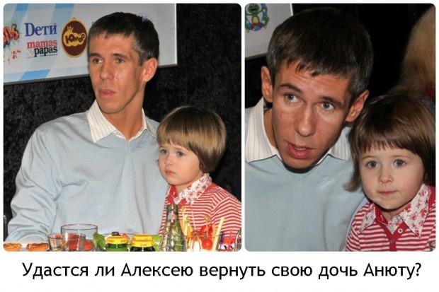 Удастся ли Алексею вернуть свою дочь Анюту?