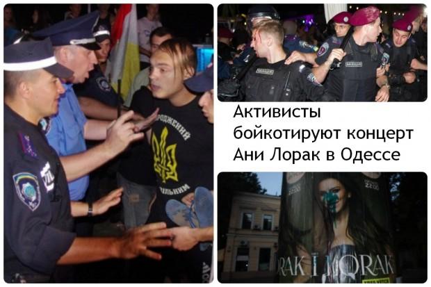 Активисты бойкотируют концерт Ани Лорак в Одессе