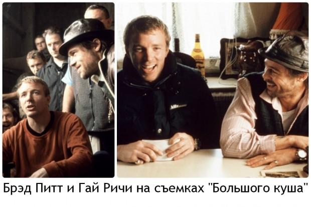 """Брэд Питт и Гай Ричи на съемках """"Большого куша"""""""