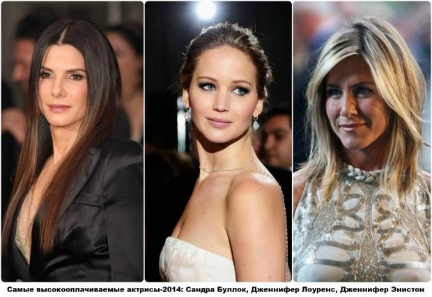 3 самых высокооплачиваемых актрисы 2014 года