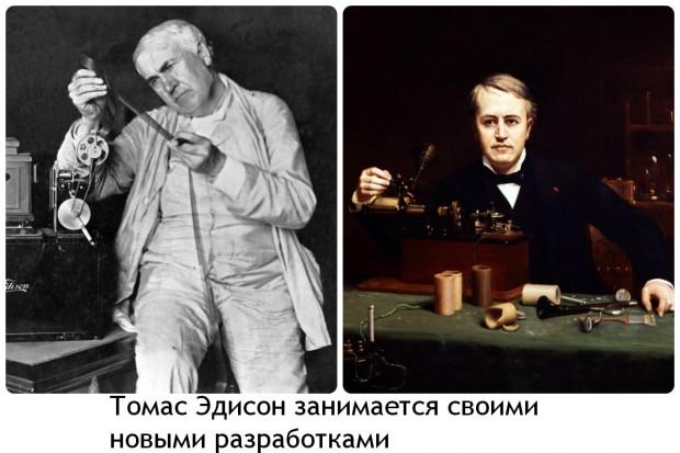 Томас Эдисон занимается своими новыми разработками