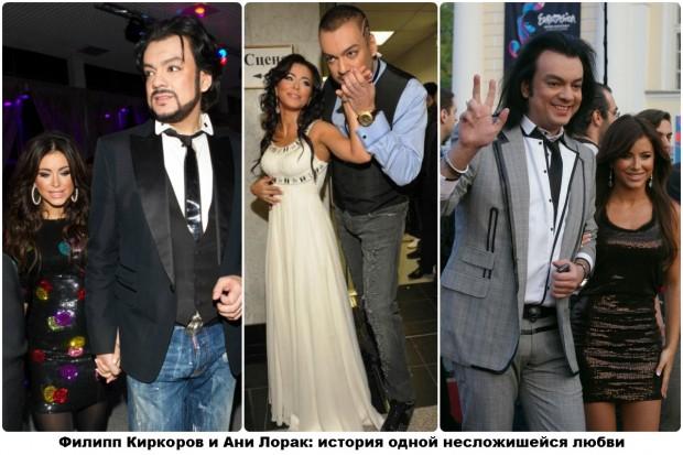 Филипп Киркоров и Ани Лорак