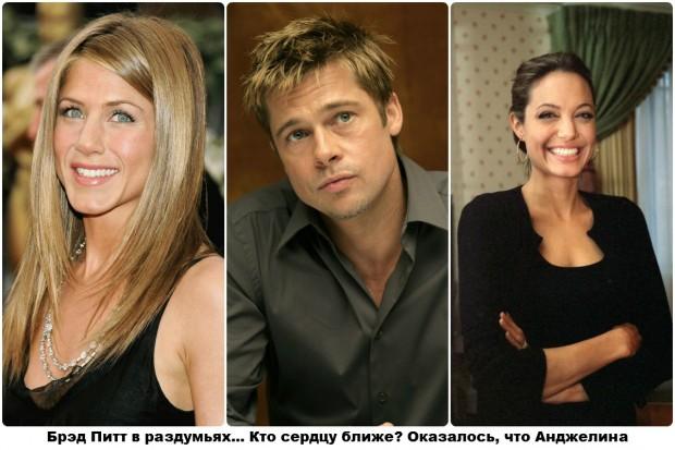 Брэд Питт и две дамы его сердца - Дженнифер Энистон и Анджелина Джоли