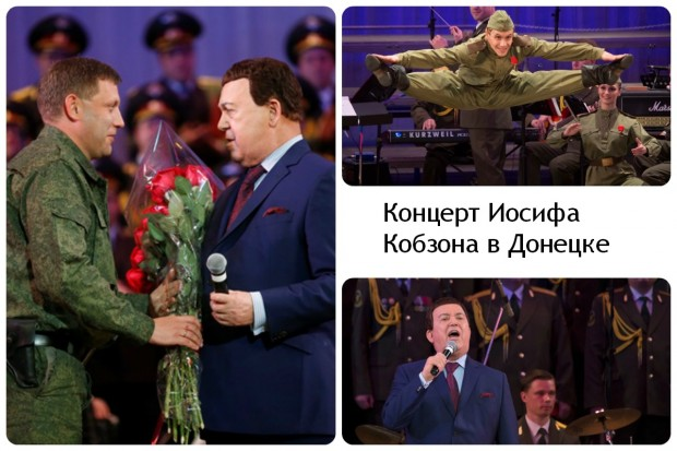 Концерт Иосифа Кобзона в Донецке