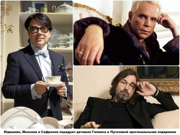 Валентин Юдашкин, Борис Моиссев и Никас Сафронов в раздумьях - что подарить звездным деткам