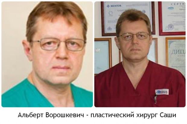 Альберт Ворошкевич - пластический хирург Саши
